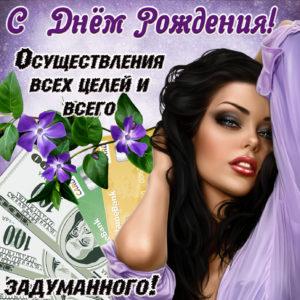 Открытка с брюнеткой и деньгами на День рождения