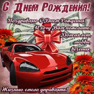 Открытка на День рождения с красным автомобилем