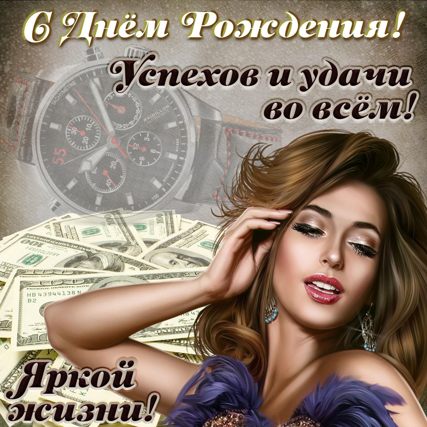 Картинка на День рождения с долларами и девушкой