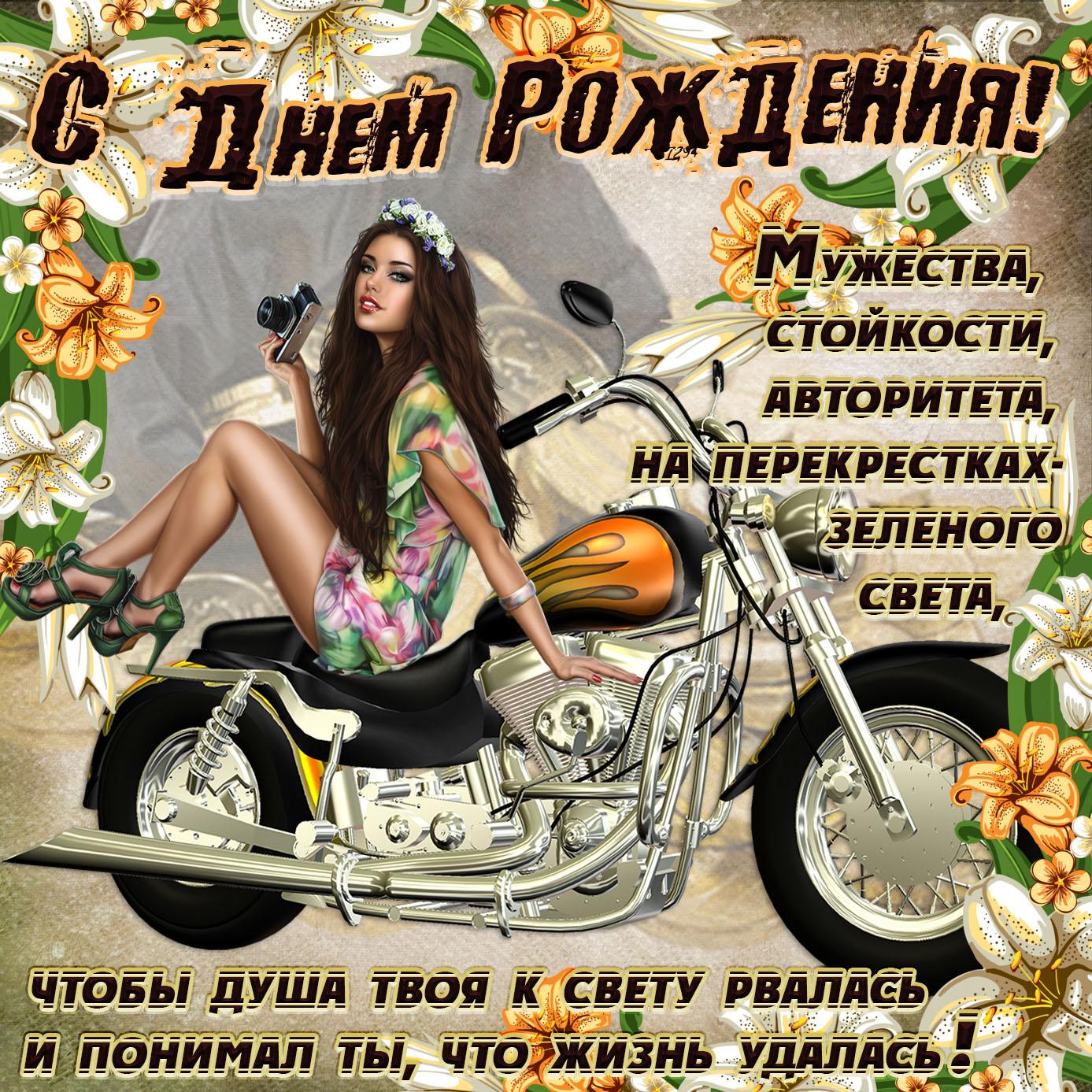 Открытка с девушкой на мотоцикле для мужчины
