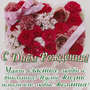 Картинка с яркими цветами на День рождения женщине