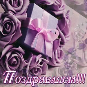 Открытка на День рождения с подарком среди роз