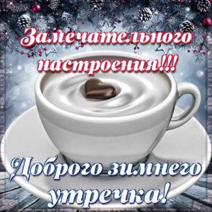 Картинка доброго зимнего утречка с кофе