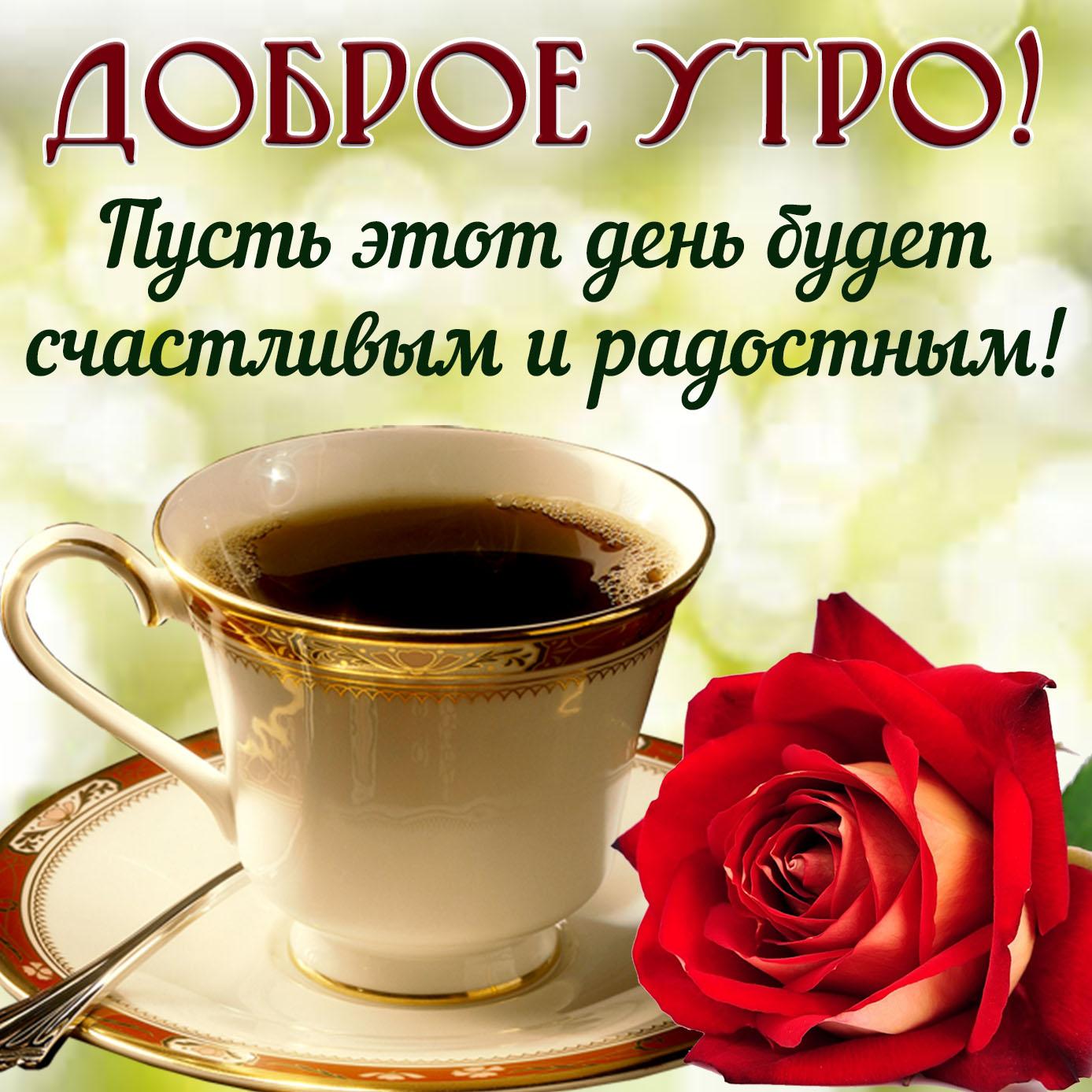 Открытка доброе утро с розой и чашкой кофе