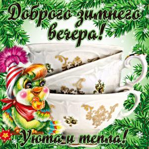 Картинка доброго зимнего вечера с чашками