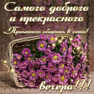 Открытка с цветами для прекрасного вечера