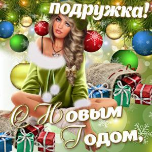 Открытка с шарами на Новый год для подружки