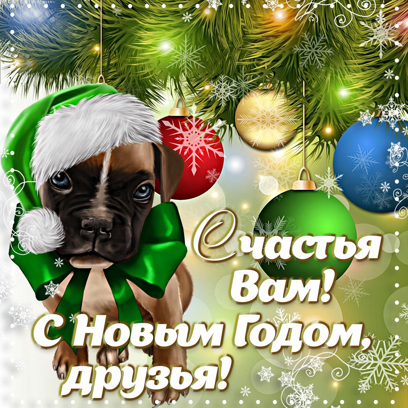 Картинка с милой собачкой на Новый год друзьям