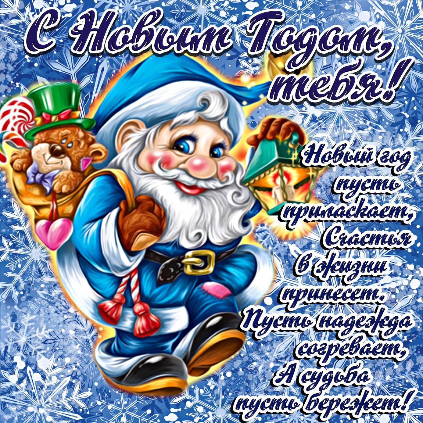 Открытка на Новый год с красивым поздравлением   Скачать ...