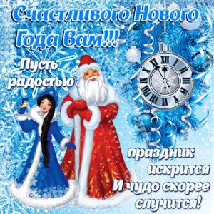 Открытка с Дедом морозом и Снегурочкой к Новому году