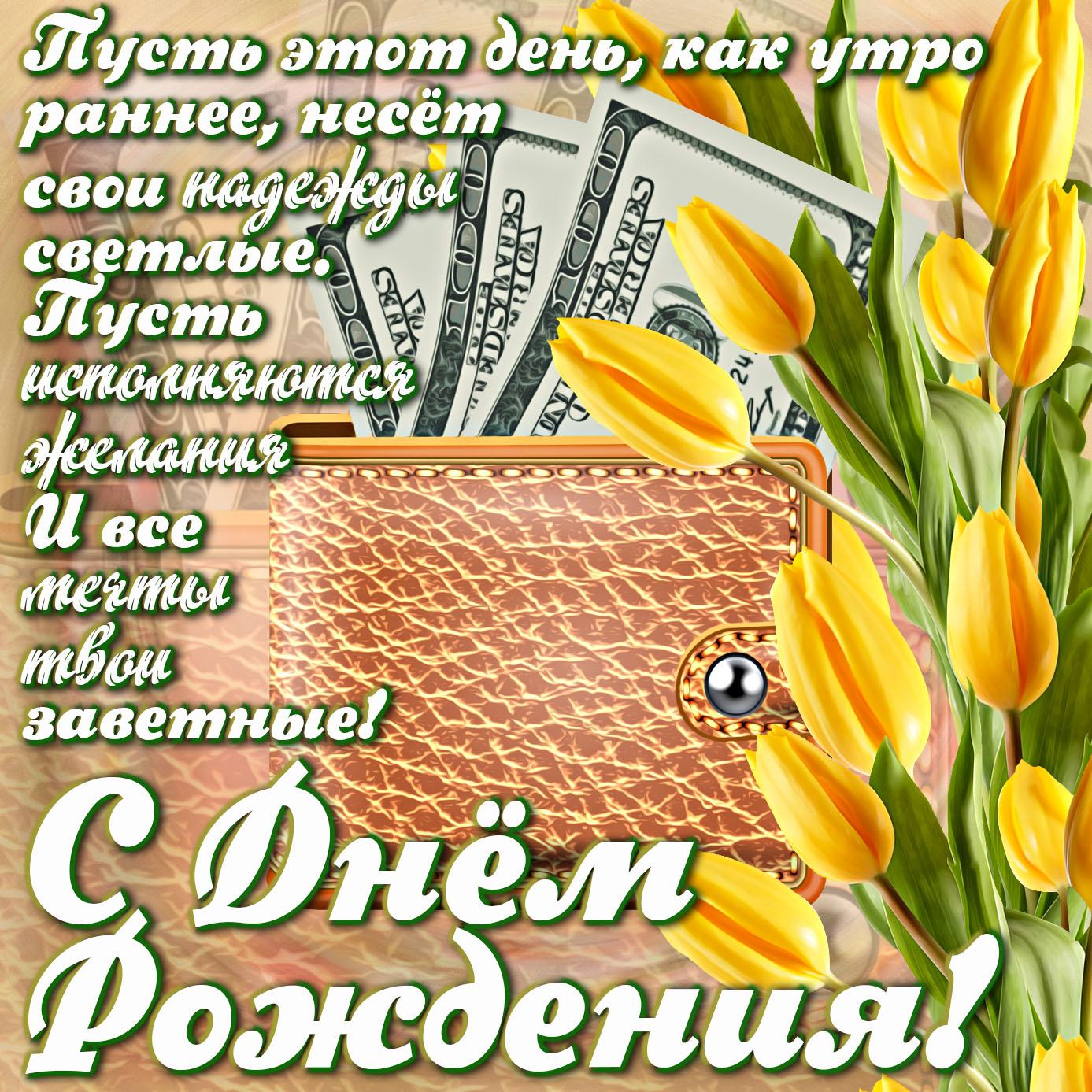 Картинка с тюльпанами на День рождения мужчине