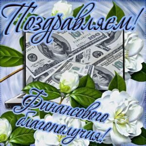 Картинка с долларами и пожеланием для мужчины