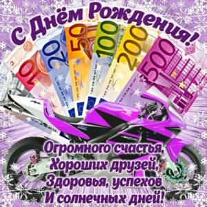 Открытка с денежками и мотоциклом для мужчины