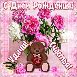 Открытка с медвежонком на День рождения женщине