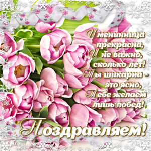 Открытка с нежными розами женщине на День рождения