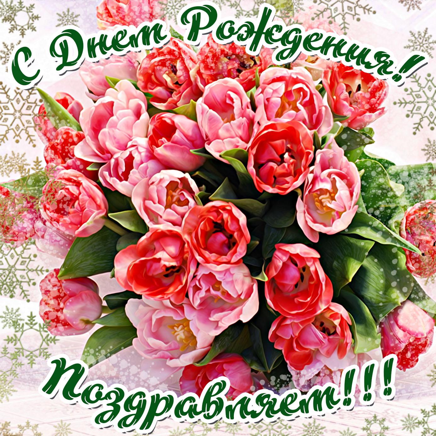 Картинка с прекрасным букетом роз для женщины