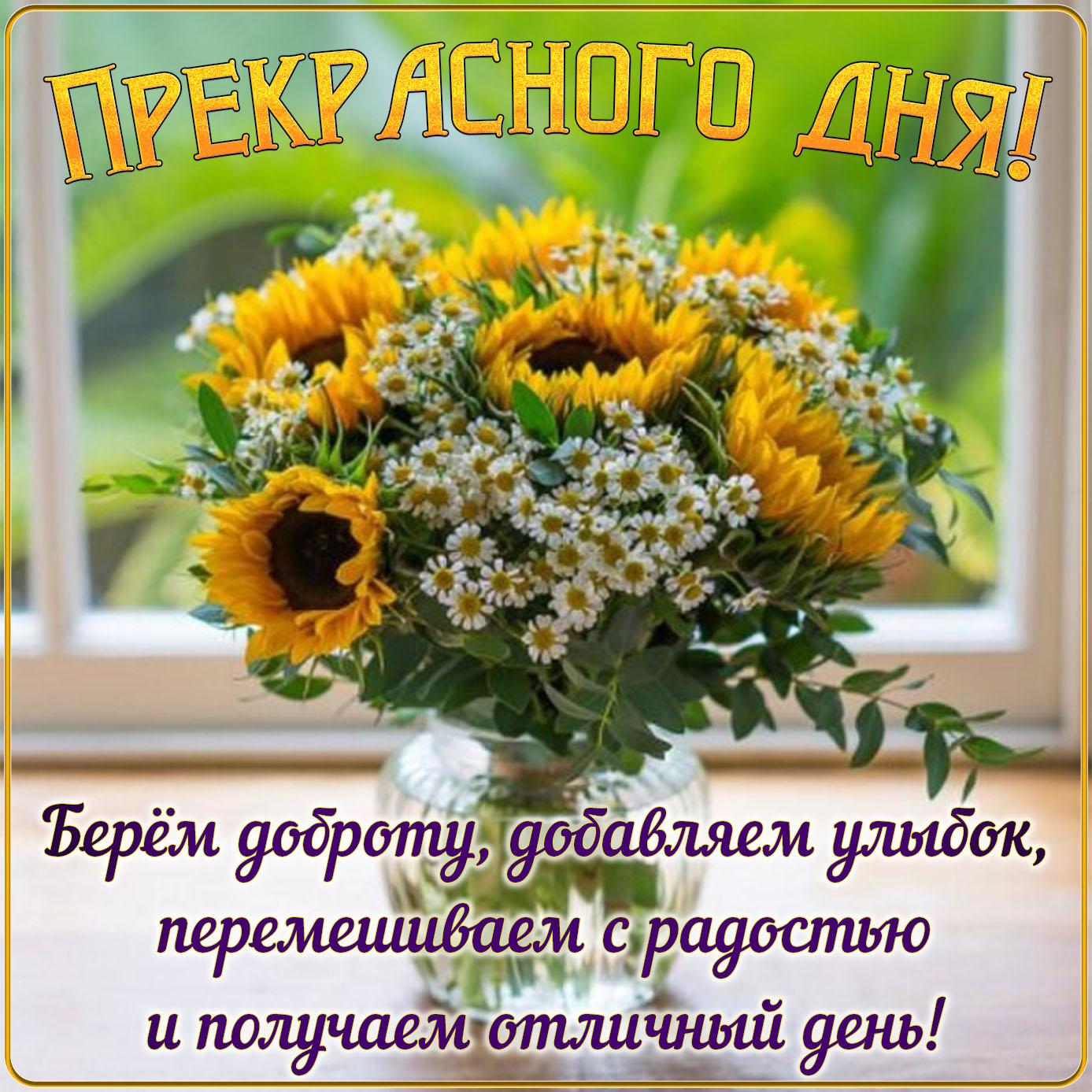 Открытка с полевыми цветами для прекрасного дня