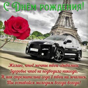 Открытка с машиной мужчине на День рождения