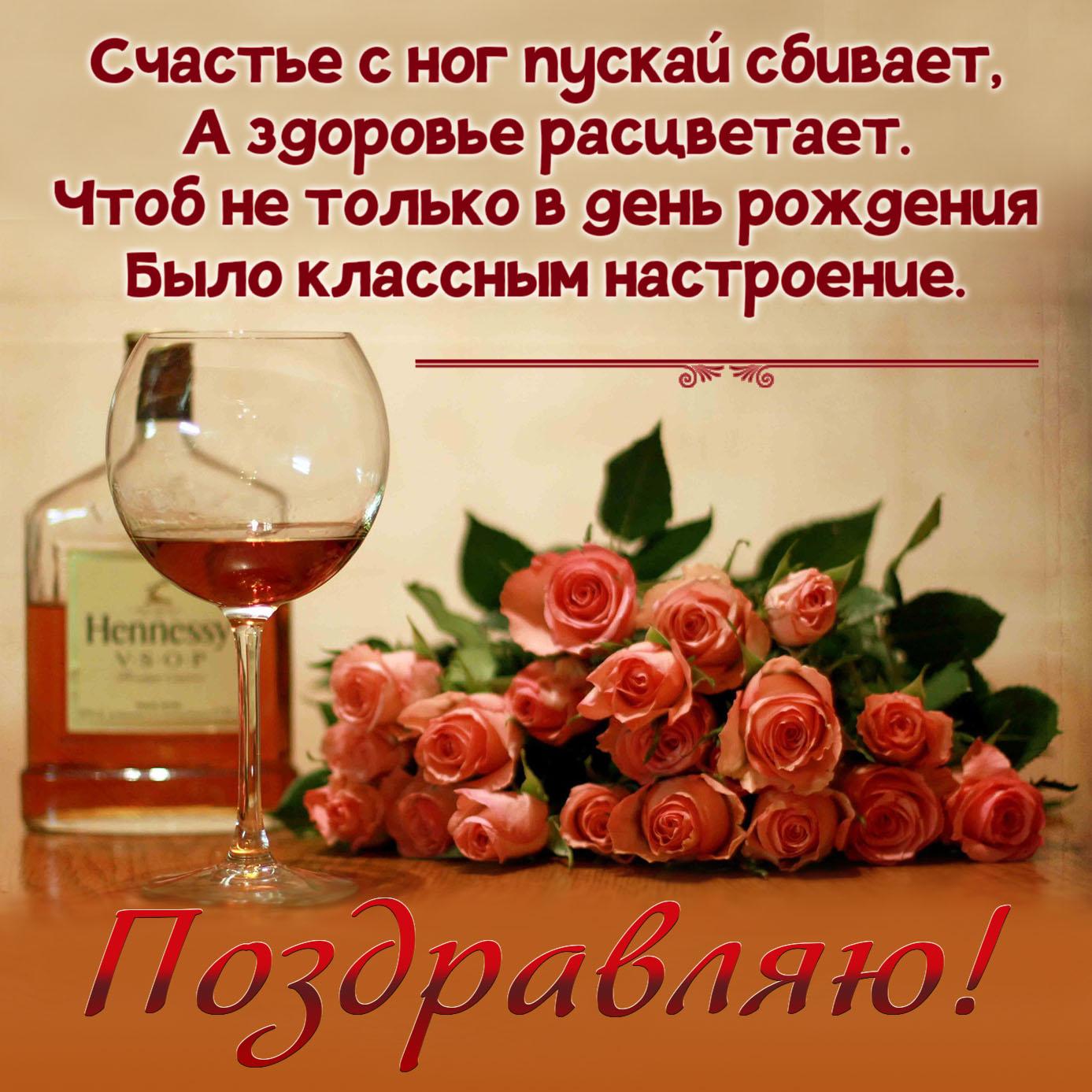 Картинка на День рождения с коньяком и розами