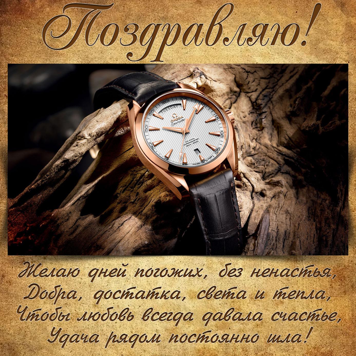 Картинка для мужчины с часами и ярким пожеланием