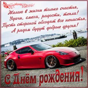 Открытка с автомобилем на День рождения мужчине