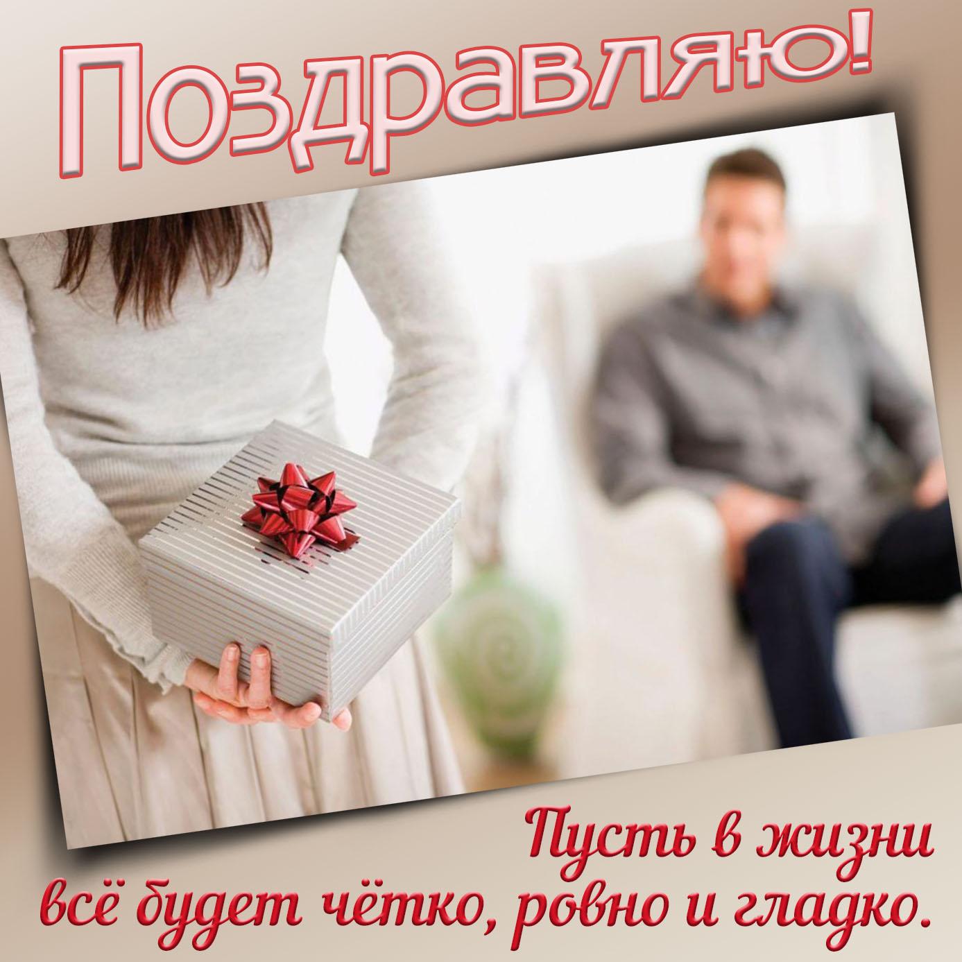 Женщина с подарком для мужчины на яркой картинке