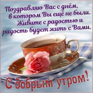 Открытка с чашкой чая и пожеланием доброго утра