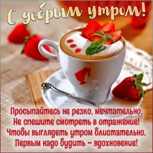 Открытка с добрым утром с красивой чашечкой кофе