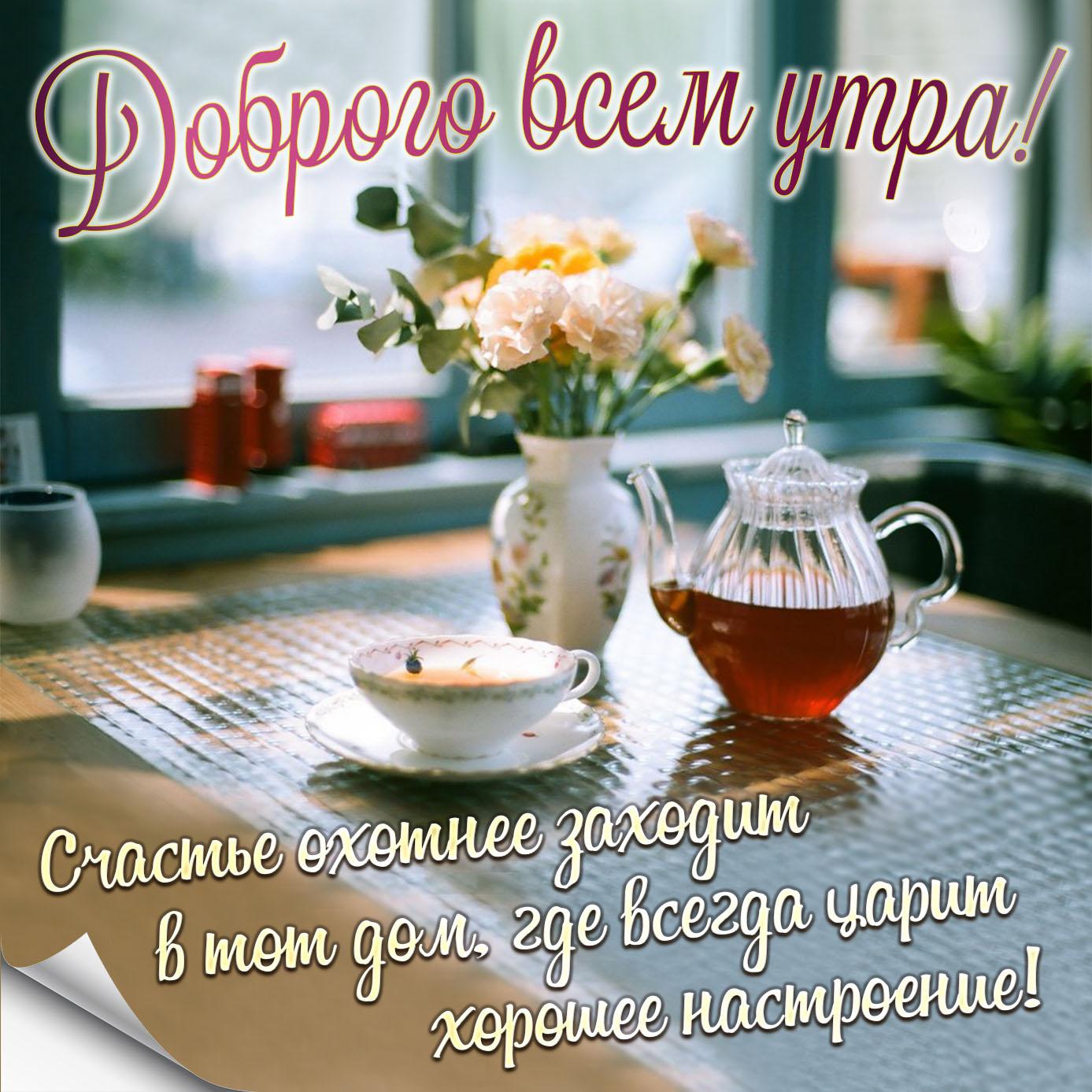 Пожелание всем доброго утра на милой открытке