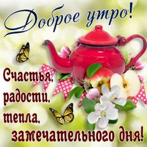 Милая картинка доброе утро с чаем среди цветов