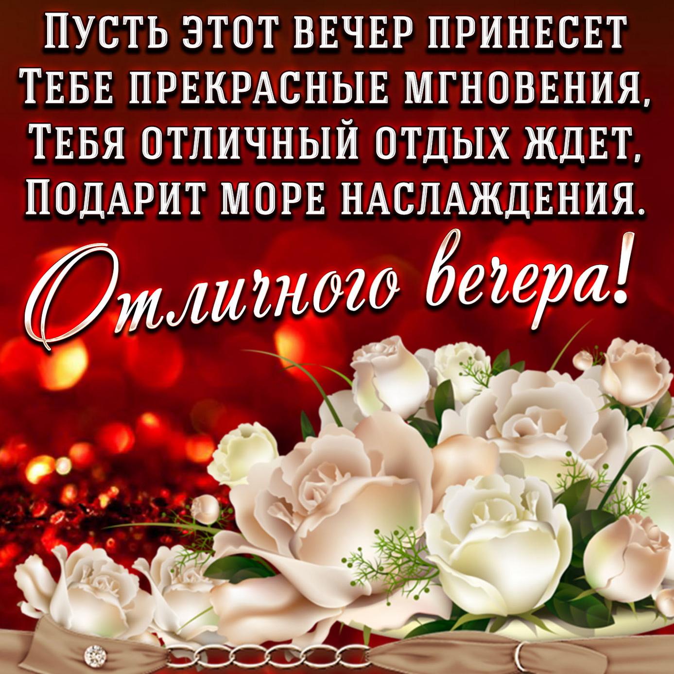 Пожелание отличного вечера на открытке с розами