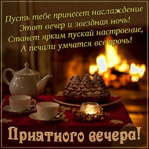 Милая картинка с тортом и чаем для приятного вечера