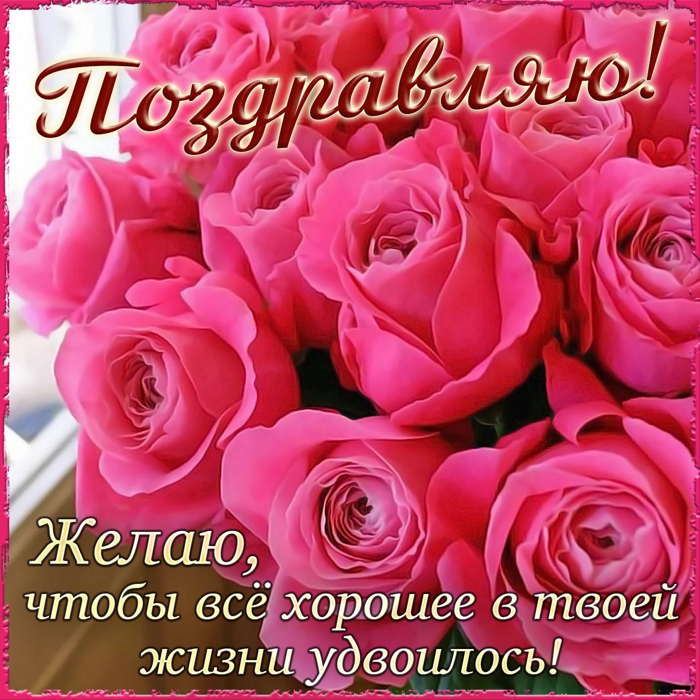 Открытка с яркими розами на День рождения