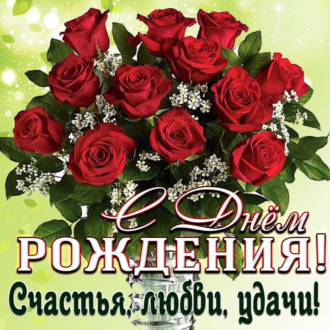 Картинка женщине на День рождения с букетом роз