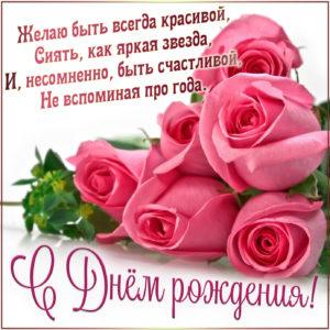 Открытка для женщины с розами и пожеланием