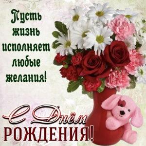 Милая картинка для женщины с букетом цветов в вазе