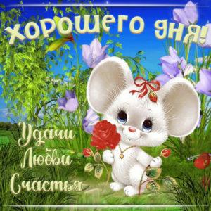 Открытка с мышонком желающим хорошего дня