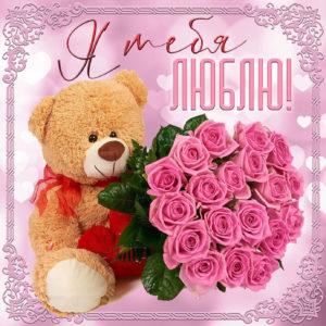 Открытка с мишкой и огромным букетом роз