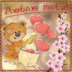 Открытка люблю тебя с милым медвежонком