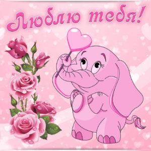 Открытка с розовым слоником и цветочками