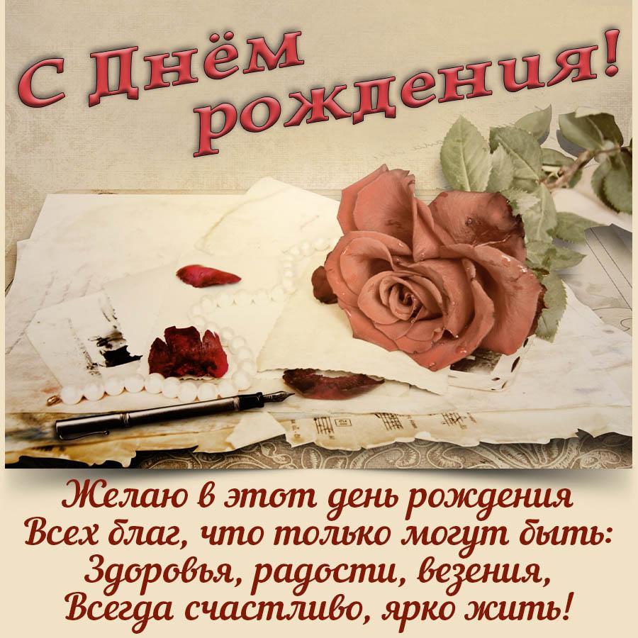 Картинка с розой мужчине на День рождения