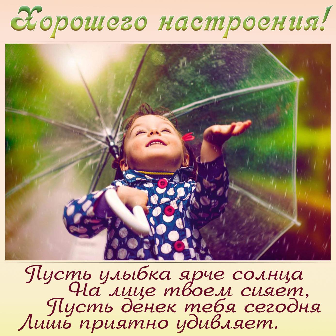 Девочка под зонтом желает хорошего настроения