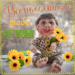 Открытка с забавной куклой и цветочками