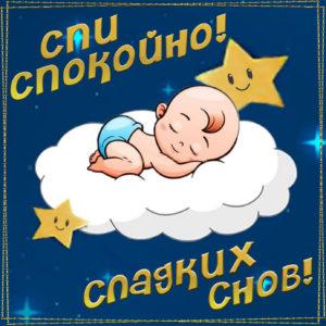 Открытка сладких снов с малышом на облаке