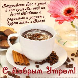 Пожелание доброго утра с чашечкой кофе