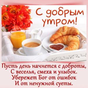 Картинка с кренделями и пожеланием доброго утра