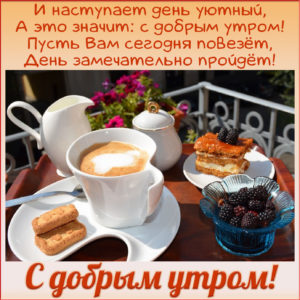 Открытка с кофе и пожеланием доброго утра