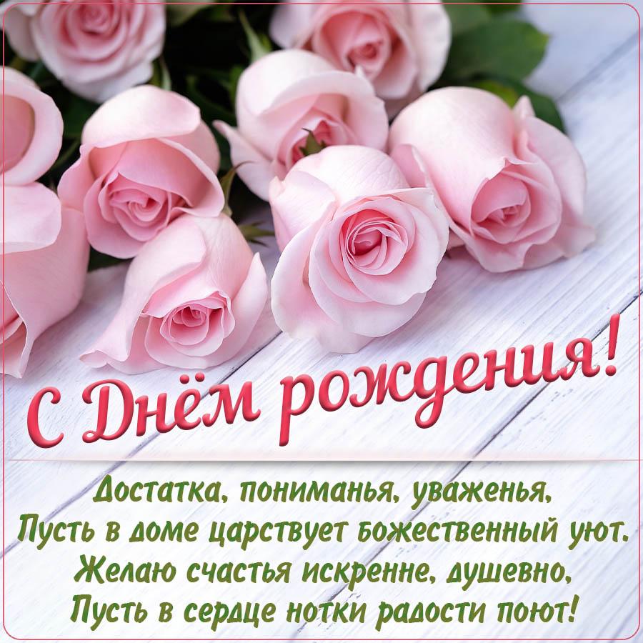 Открытка с нежными розами и пожеланием для женщины
