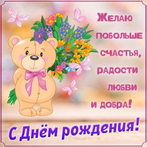 Картинка на день рождения с милым медвежонком