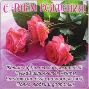 Открытка для женщины с прекрасными розами